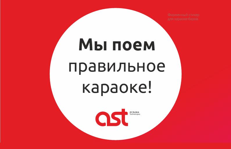 "О компании ""AST"" Караоке-системы (Art-System-Technologies)"