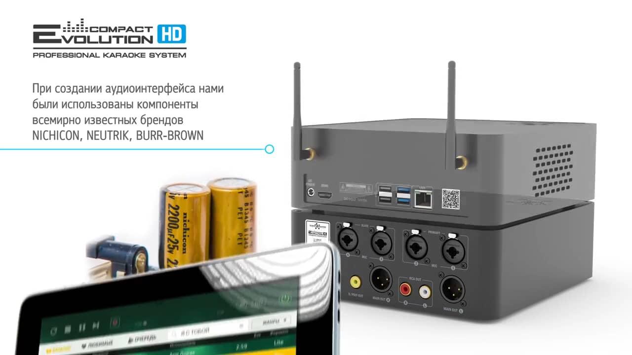 Evolution Compact HD — Профессиональная караоке система для дома Hi-End