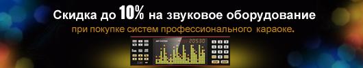 Скидка 10% при покупке караоке-системы AST-100