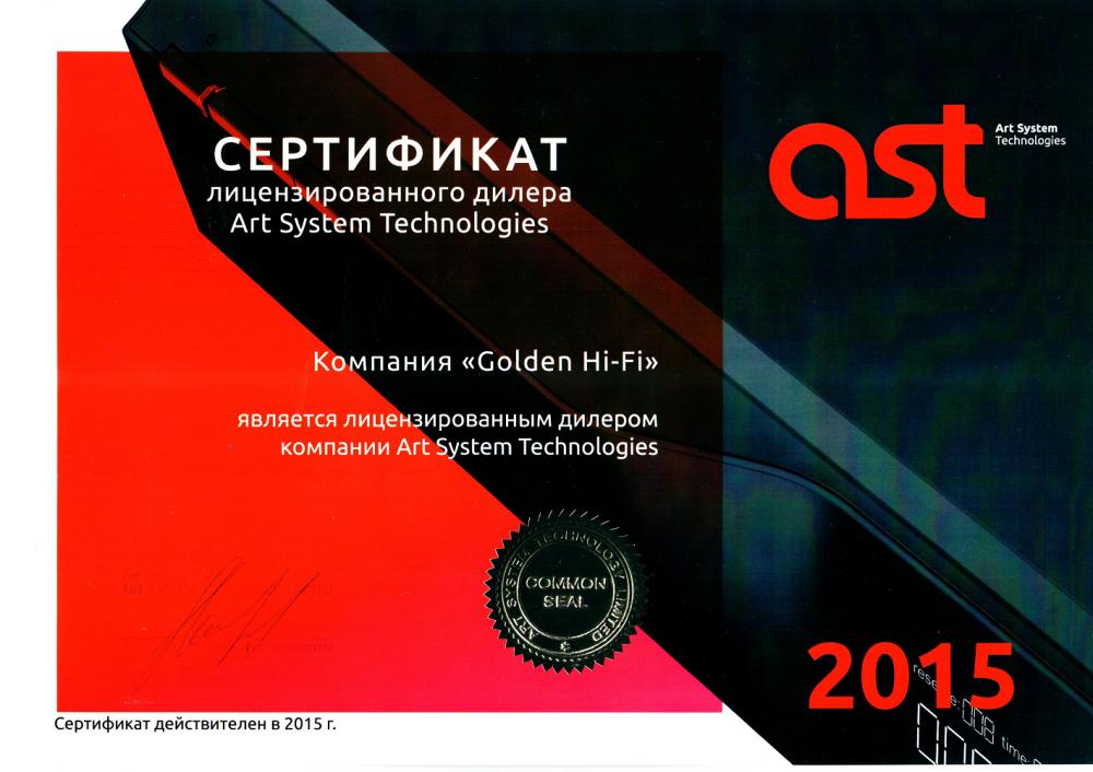 Сертификат AST