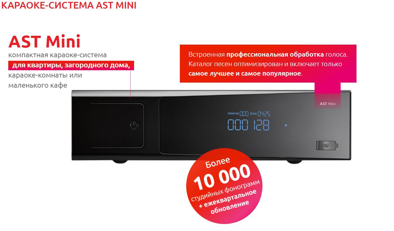 AST-Mini