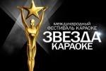 Международный фестиваль «Звезда караоке»  2012